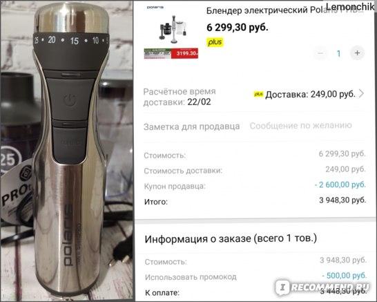 Блендер Polaris PHB 1583L Silent. Цена по акции TMALL/
