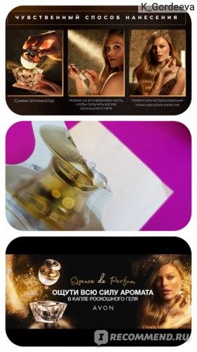 Парфюмерная эссенция Avon  Attraction Addicted