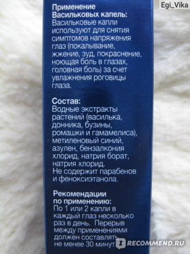 Капли для глаз Innoxa Голубые фото
