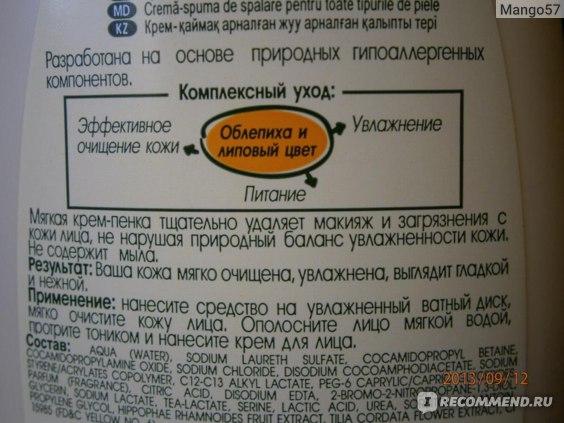 Крем-пенка для умывания Белита-Витэкс Облепиха и липовый цвет фото