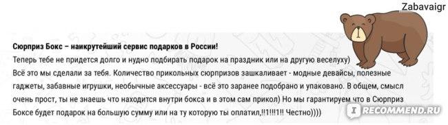 surprizbox.ru - «Сюрприз Бокс» - подарки с сюрпризом фото