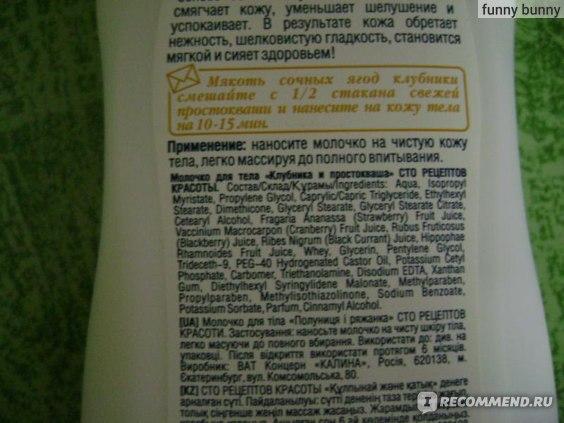 Молочко для тела Сто рецептов красоты Клубника и простокваша фото