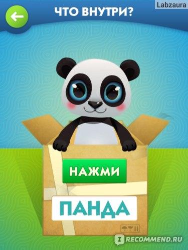 коробочка с сюрпризом))
