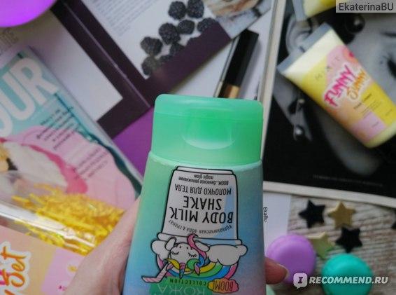 Молочко для тела Чистая Линия Идеальная Кожа Body Milk Shake