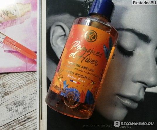 """Жидкое мыло для рук Yves Rocher """"Пряное яблоко"""""""