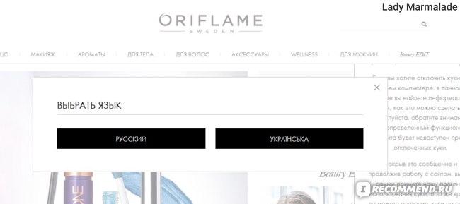 Сайт ua.oriflame.com фото
