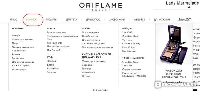 макияж ua.oriflame.com