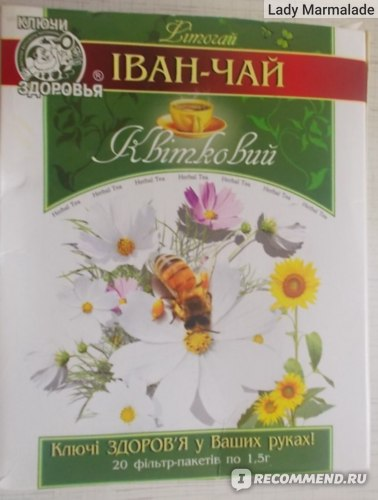 Чай Ключи здоровья Фиточай Иван-чай Цветочный фото