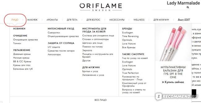 лицо ua.oriflame.com