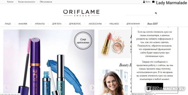 Главная ua.oriflame.com