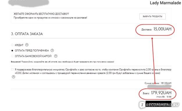 заказ ua.oriflame.com