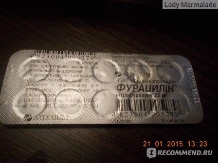 Фурацилин от чего простатита у мужчин
