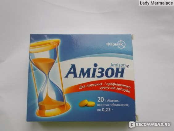 Амизон таблетки, отзыв