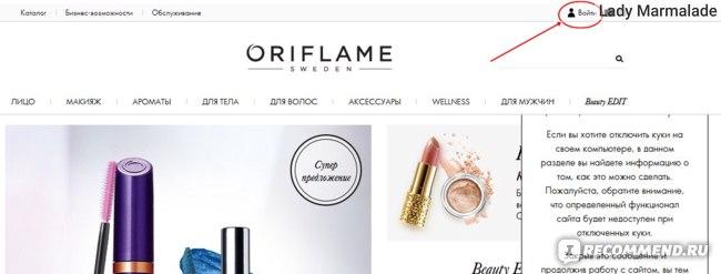 вход ua.oriflame.com