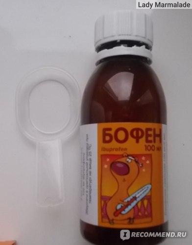 Бофен, аналог Нурофена