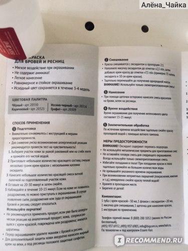 Инструкция по окрашиванию CONCEPT PROFY TOUCH