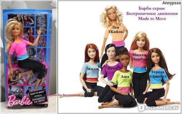Имена кукол Barbie серии Безграничные движения Made to Move