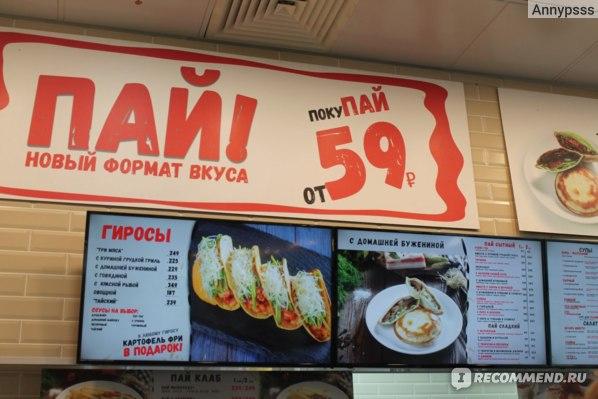ВсЕ Вместе - сеть кафе быстрого питания, Санкт-Петербург фото