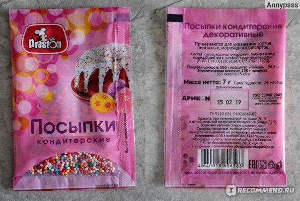 Пасхальный набор ООО АроМиксПак для выпечки кулича Светлый праздник  фото