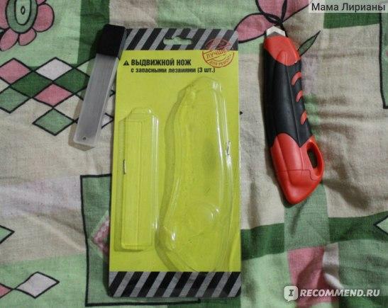 Выдвижной нож с запасными лезвиями из FixPrice фото