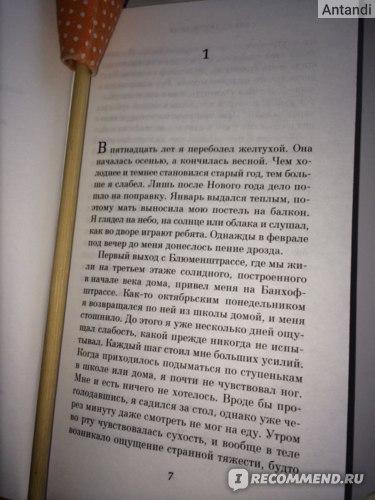 Чтец, Бернхард Шлинк фото
