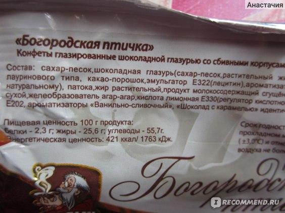 Конфеты Богородская кондитерская фабрика Богородская птичка фото