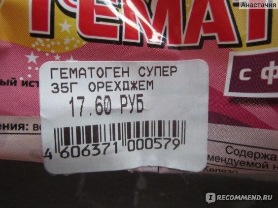 """Гематоген """"Факел-Дизайн"""" Супер ореховый с фруктовым джемом фото"""