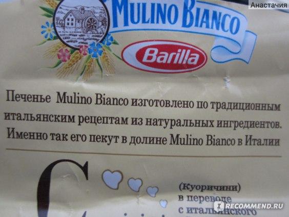 Печенье BARILLA Cuoricini Mulino Bianco фото