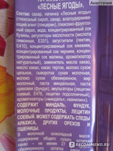 Шоколад Milka с двухслойной начинкой Миндаль и Лесные ягоды фото