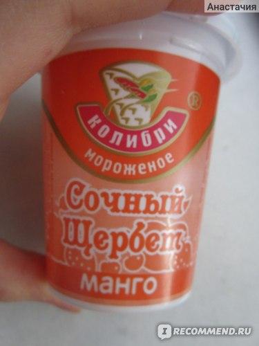 Мороженое Колибри Манговый щербет фото