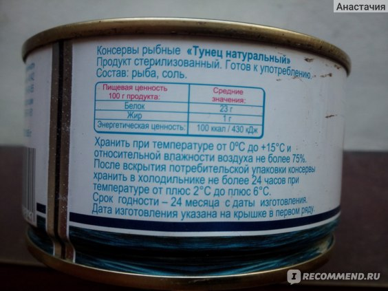 Консервы рыбные Калининградский тарный комбинат Тунец натуральный фото