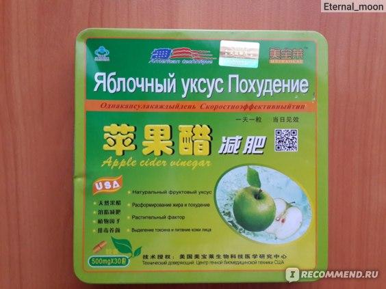 Яблочный уксус Капсулы для похудения фото