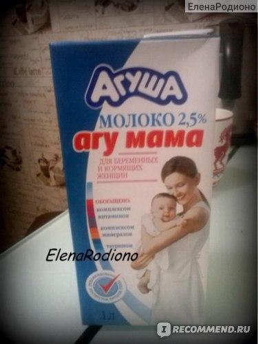 Агуша молоко для беременных цена 80