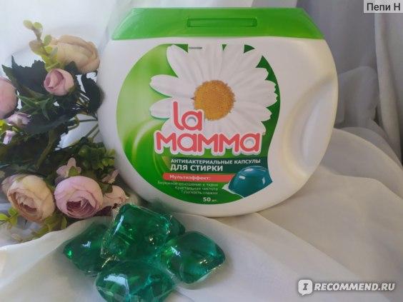 Капсулы для стирки La Mamma Антибактериальные фото