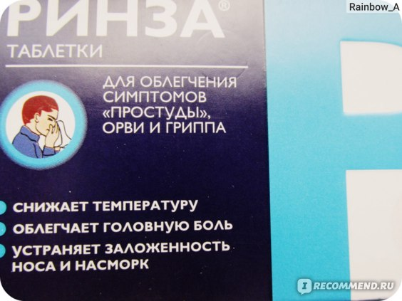 Таблетки РИНЗА® при простуде и гриппе фото