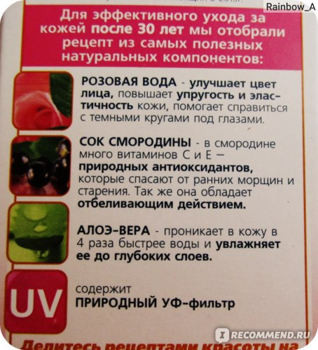 Лифтинг-гель для лица Сто рецептов красоты Ровный цвет.Система от 30 лет. фото