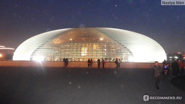 Большой Национальный театр в Пекине (он светится разными цветами)