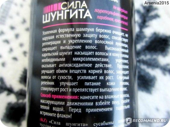 """Шампунь Фратти НВ """"Сила шунгита"""" против выпадения волос с прополисом и северным репейником фото"""