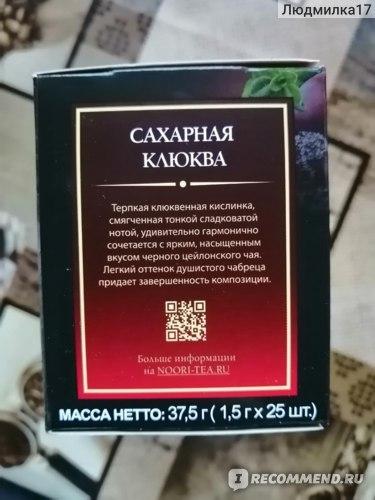 """Чай черный байховый цейлонский пакетированный Принцесса Нури """"Сахарная клюква"""" фото"""