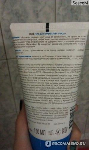 Гель для умывания Невская косметика РОСА фото