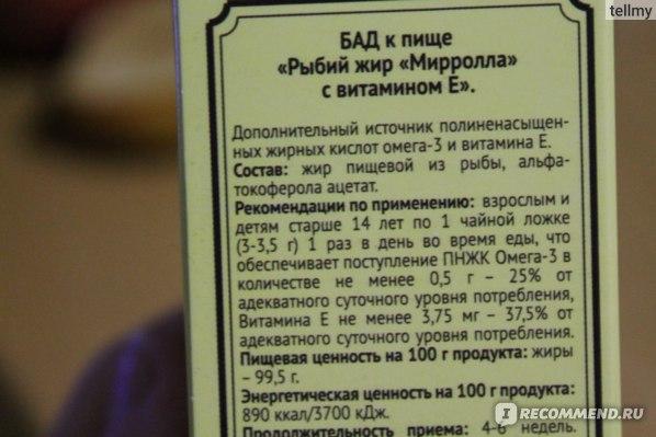 Рыбий жир Мирролла с витамином Е фото