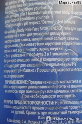 Гель для душа Adidas For Men 3in1 Hair & Body & Face Shower gel SPORT ENERGY фото