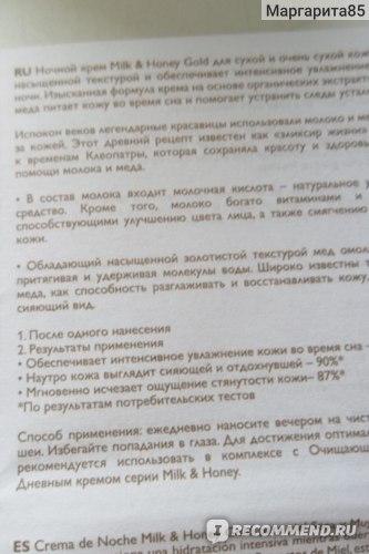 """Крем для лица ночной Oriflame Питательный """"Молоко и мед - Золотая серия"""" фото"""
