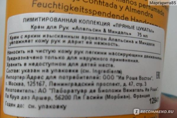 """Крем для рук Ив Роше / Yves Rocher  """"Апельсин и миндаль"""" коллекция """"Пряные цукаты"""" фото"""