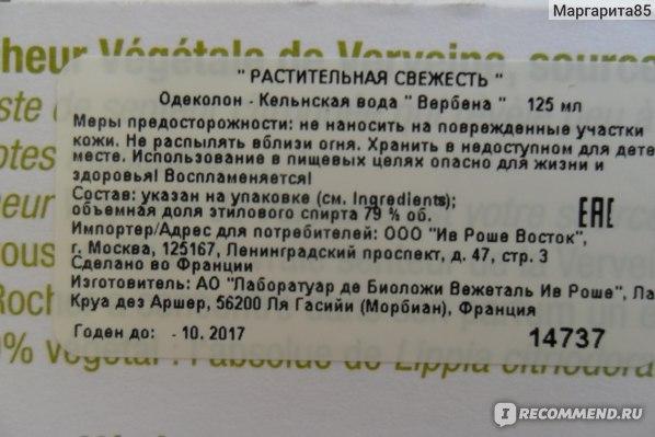 """Ив Роше / Yves Rocher Кельнская Вода """"Вербена"""" фото"""