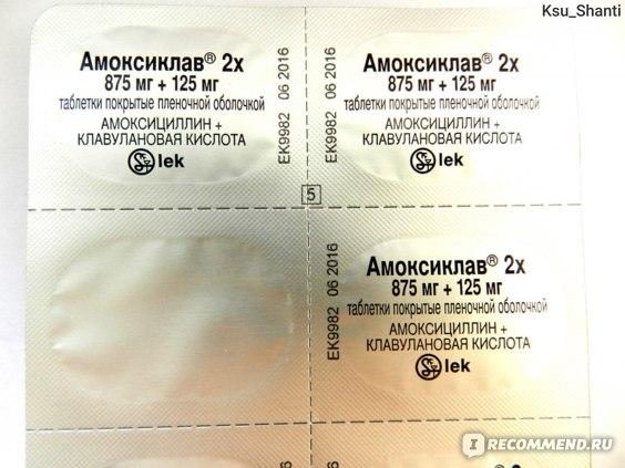 Антибиотик Lek Амоксиклав фото