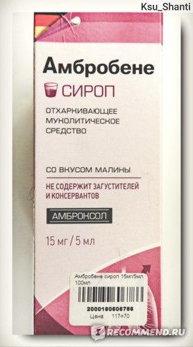 Муколитические средства Ratiopharm Амбробене сироп фото