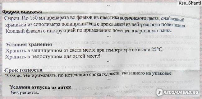 Сироп от кашля  Алтей (Хорватия) фото