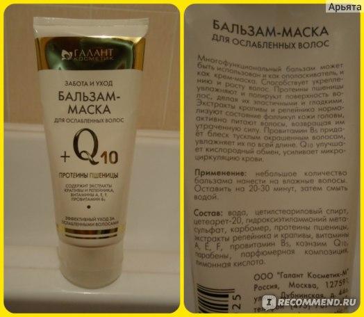 """Маска-бальзам для волос галант косметик  Q10  """"Для ослабленных волос"""" фото"""