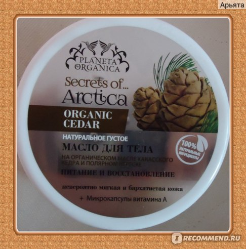Масло для тела Planeta Organica  Secrets of Arctica Натуральное густое  Питание и восстановление фото
